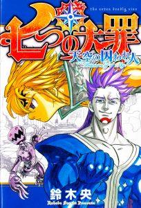 Nanatsu no Taizai Prisoners of the Sky [01/01] [MANGA] [MEGA] [PDF]