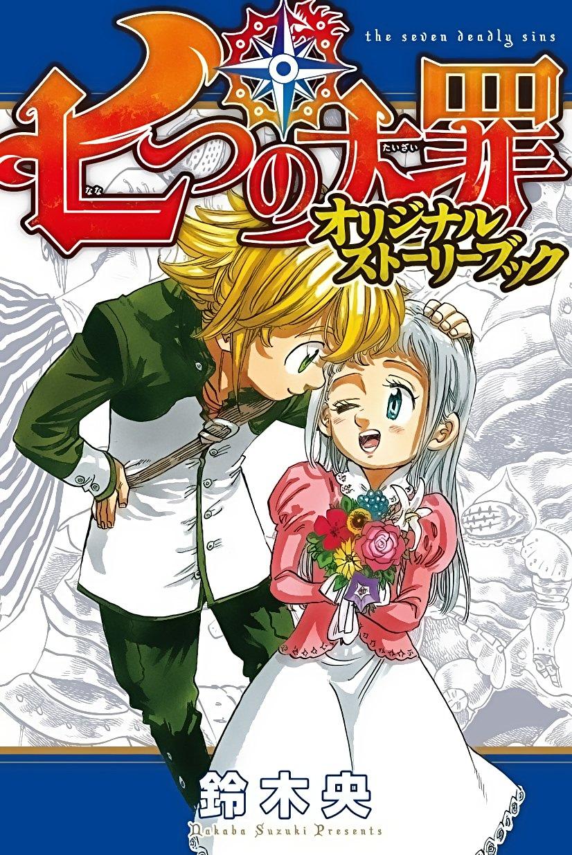 Descargar Nanatsu no Taizai Meliodas x Elizabeth en PDF por Mega