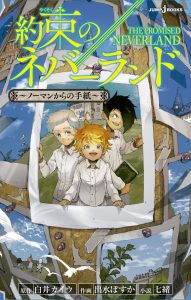 The Promised Neverland: Norman Kara no Tegami [01/??] [NOVELA] [MEGA] [PDF]