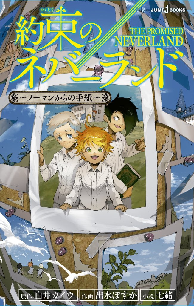 Descargar novela de The Promised Neverland titulada The Promised Neverland Norman Kara no Tegami