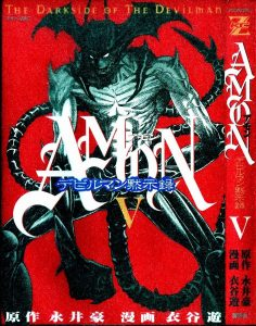 Amon the Darkside of Devilman [28/??] [MANGA] [MEGA-MEDIAFIRE] [PDF]