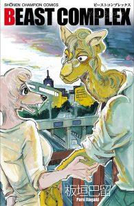 Descargar manga de Beast Complex en PDF por Mega y Mediafire sub español