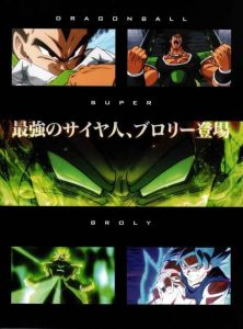 Dragon Ball Super Broly: Pamphlet – Premium [FOLLETO] [MEGA-MEDIAFIRE] [PDF]