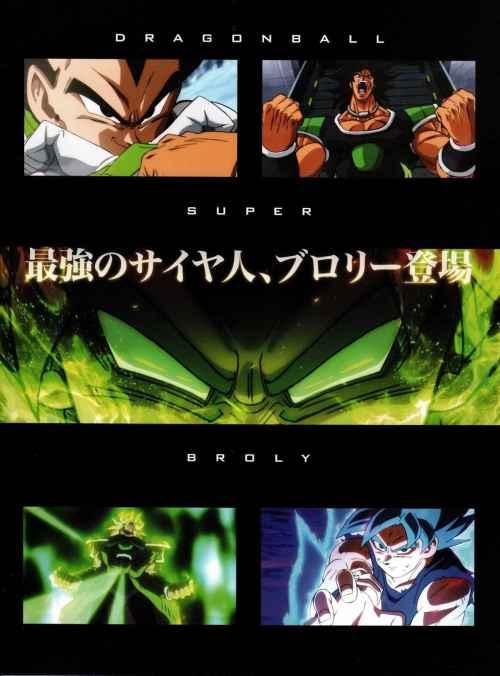 Dragon Ball Super Broly: Pamphlet – Premium [FOLLETO] [MEGA-MEDIAFIRE] [PDF]
