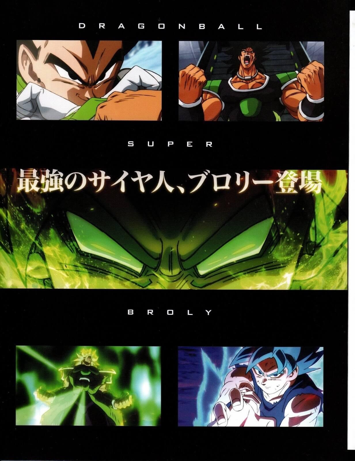 Descargar manga de Dragon Ball Super Broly: Pamphlet - Premium en español