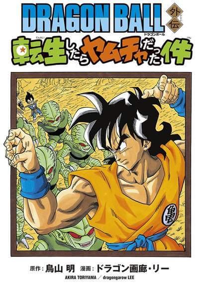 Descargar manga de Dragonball Gaiden ¿Me he reencarnado en Yamcha? en PDF por Mega y Mediafire completo en español