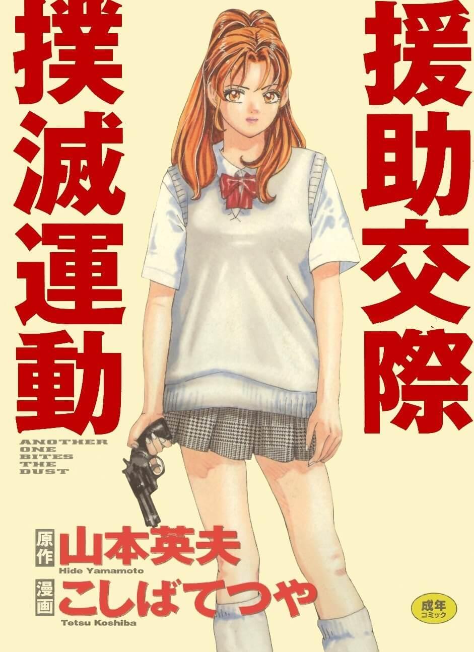 Descargar manga de Enjokousai Bokumetsu Undou en PDF por Mediafire