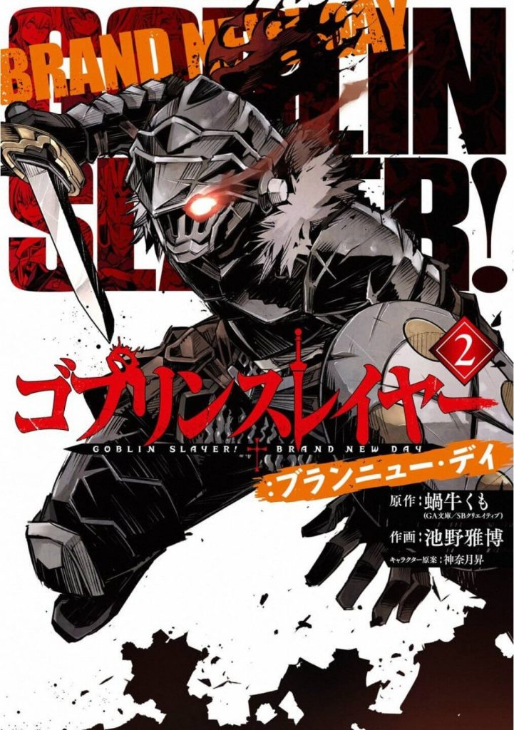 Goblin Slayer: Brand New Day [10/10] [MANGA] [MEGA-MEDIAFIRE] [PDF]