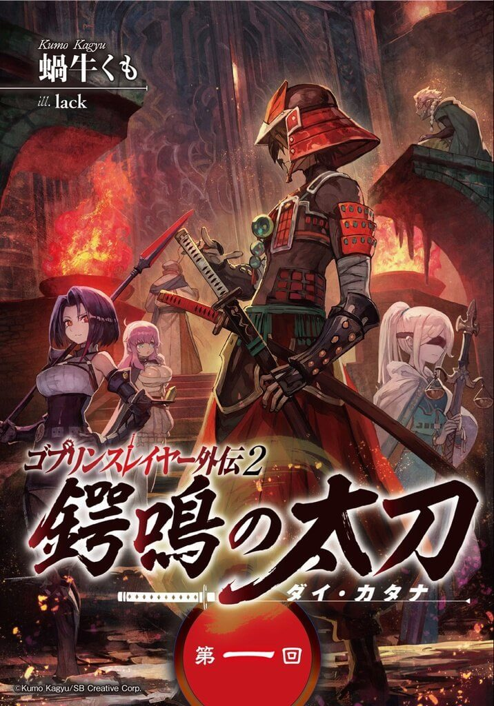 Descargar manga de Goblin Slayer Tsubanari no Daikatana en PDF por Mega y Mediafire completo en español