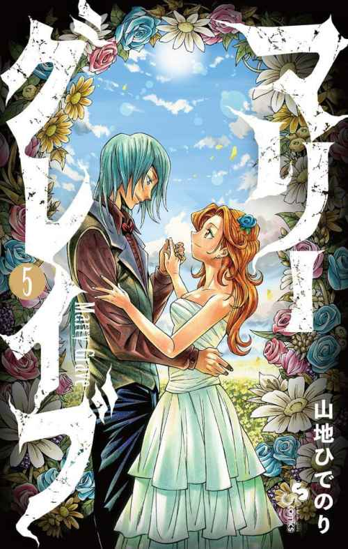 Marry Grave [05/05] [MANGA] [MEGA-MEDIAFIRE] [PDF]