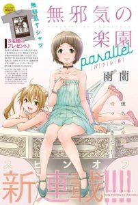 Mujaki no Rakuen – Parallel Paradise [07/07] [MANGA] [MEGA-MEDIAFIRE] [PDF]