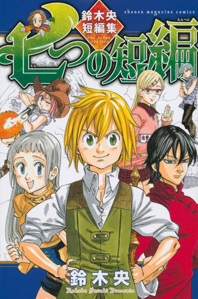 Descargar Nanatsu no Taizai Piloto en PDF por mega manga completo en español