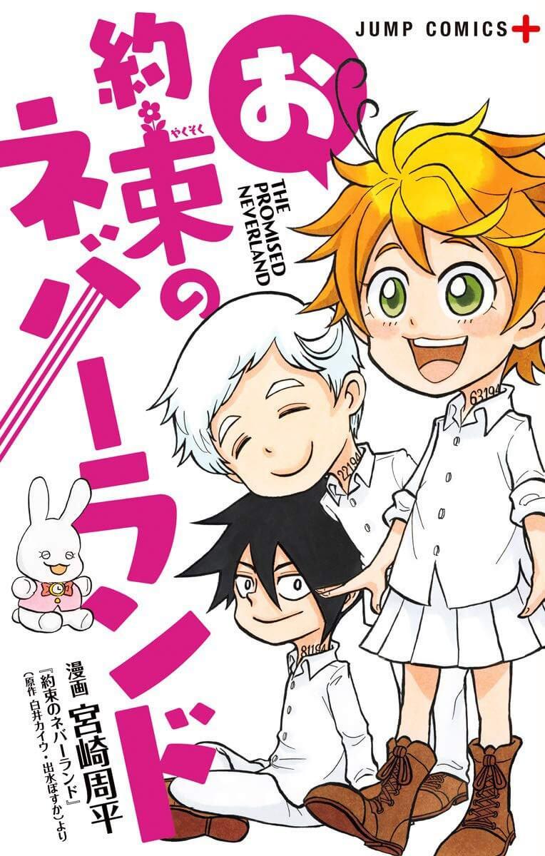 Descargar manga de Oyakusoku no Neverland en PDF por Mega y Mediafire