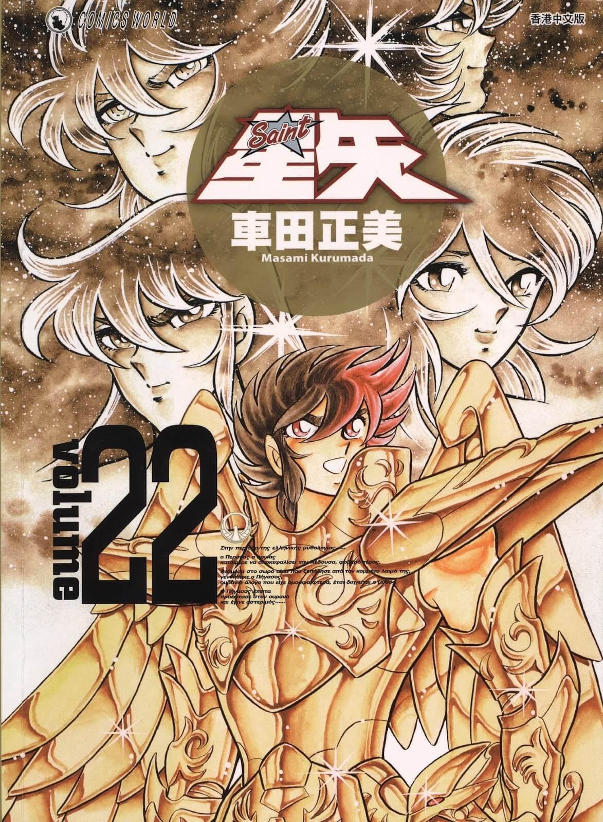 Descargar manga de Saint Seiya en PDF por Mega y Mediafire manga completo en español
