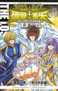 Saint Seiya The Lost Canvas [25/25] [MANGA] [MEGA-MEDIAFIRE] [PDF]