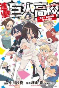 Shingeki! Kyojin Chuugakkou Mare Academy [06/06] [MANGA] [MEGA-MEDIAFIRE] [PDF]