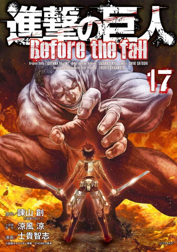 Shingeki no Kyojin Before the Fall [17/17] [MANGA] [MEGA-MEDIAFIRE] [PDF]