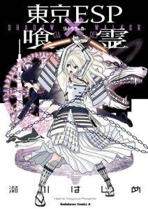 Tokyo ESP x Ga-Rei – Shadow Walker [05/05] [MANGA] [MEGA-MEDIAFIRE] [PDF]