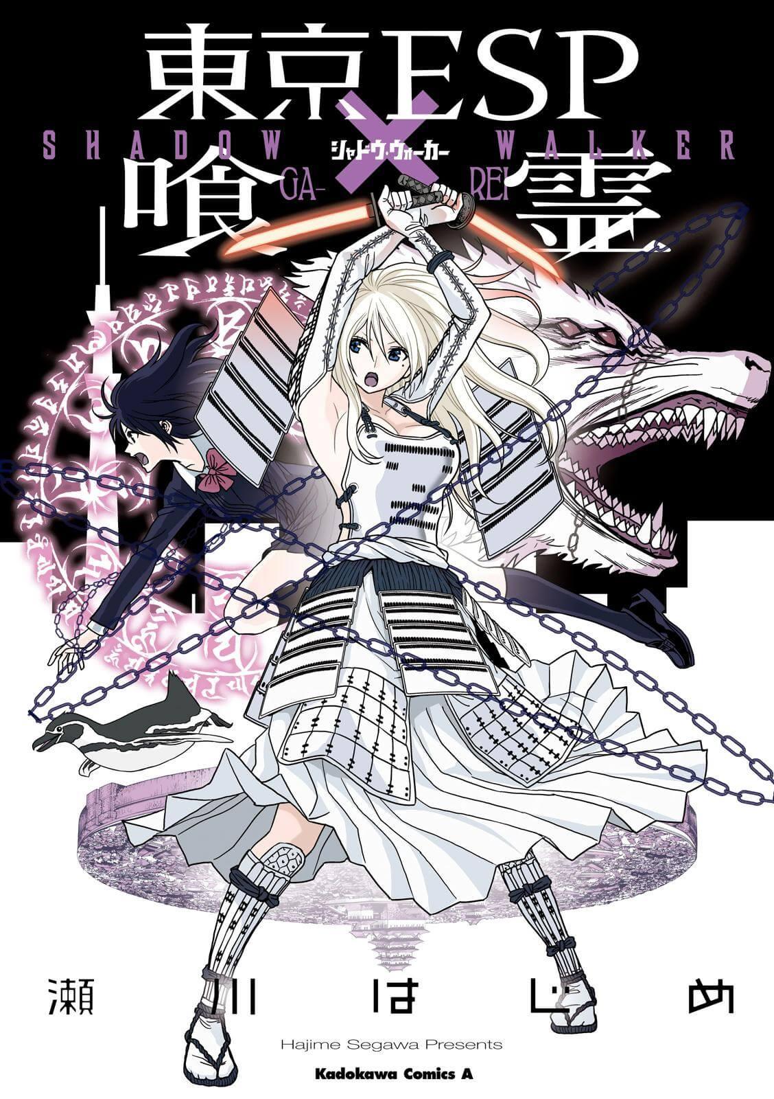 Descargar manga de Tokyo ESP x Ga-Rei - Shadow Walker en PDF por Mega y Mediafire completo en español
