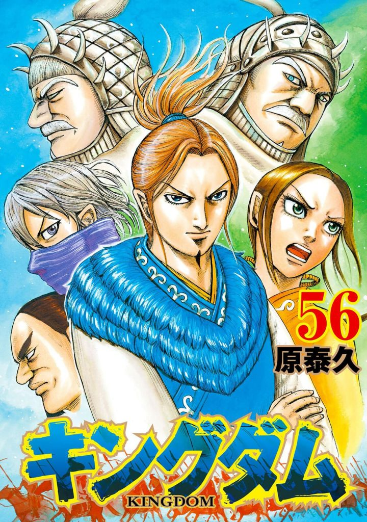 Kingdom [631/???] [MANGA] [MEGA-MEDIAFIRE] [PDF]