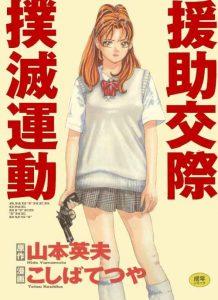 Enjokousai Bokumetsu Undou [01/01] [MANGA] [MEGA-MEDIAFIRE] [PDF]