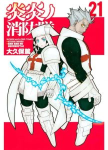 Fire Force [206/???] [MANGA] [MEGA-MEDIAFIRE] [PDF]