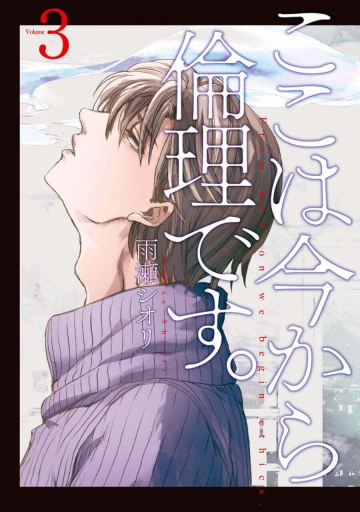 Koko wa Ima kara Rinri desu [16/??] [MANGA] [MEGA-MEDIAFIRE] [PDF]