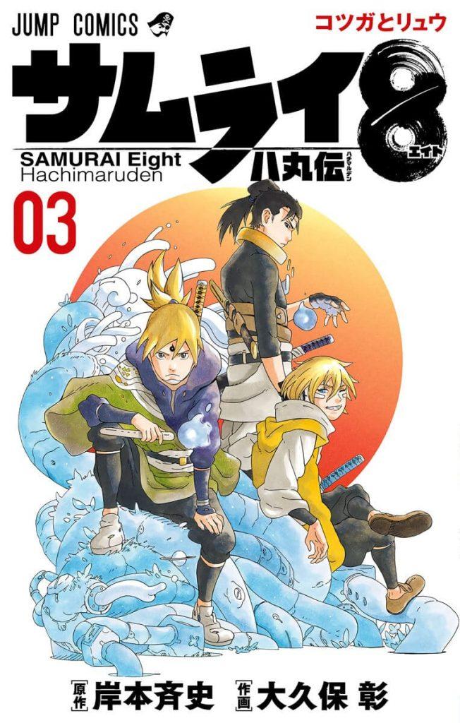 Samurai 8: Hachimaruden [34/??] [MANGA] [MEGA-MEDIAFIRE] [PDF]