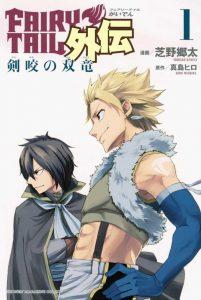 Fairy Tail Gaiden – Kengami no Soryuu [01/01] [MANGA] [MEGA-MEDIAFIRE] [PDF]