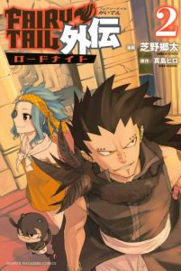 Fairy Tail Gaiden – Road Knight [01/01] [MANGA] [MEGA-MEDIAFIRE] [PDF]