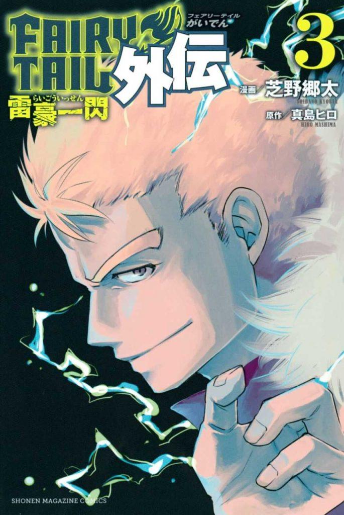 Fairy Tail Gaiden – Raigo Issen [06/18] [MANGA] [MEGA-MEDIAFIRE] [PDF]