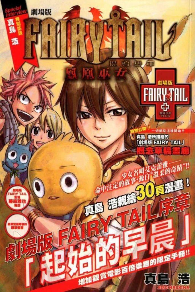 Fairy Tail Houou no Miko – Hajimari no Asa [01/01] [MANGA] [MEGA-MEDIAFIRE] [PDF]