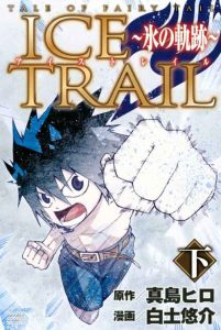 Fairy Tail – Ice Trail [02/02] [MANGA] [MEGA-MEDIAFIRE] [PDF]
