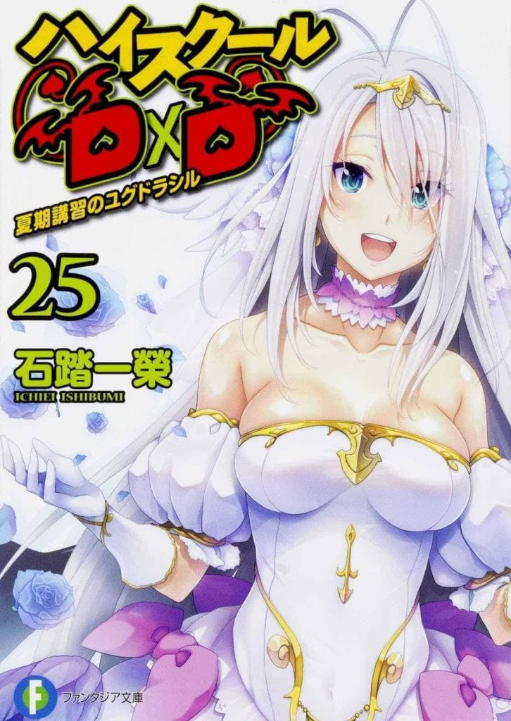 High school DxD [25/??] [NOVELA] [MEGA-MEDIAFIRE] [PDF]