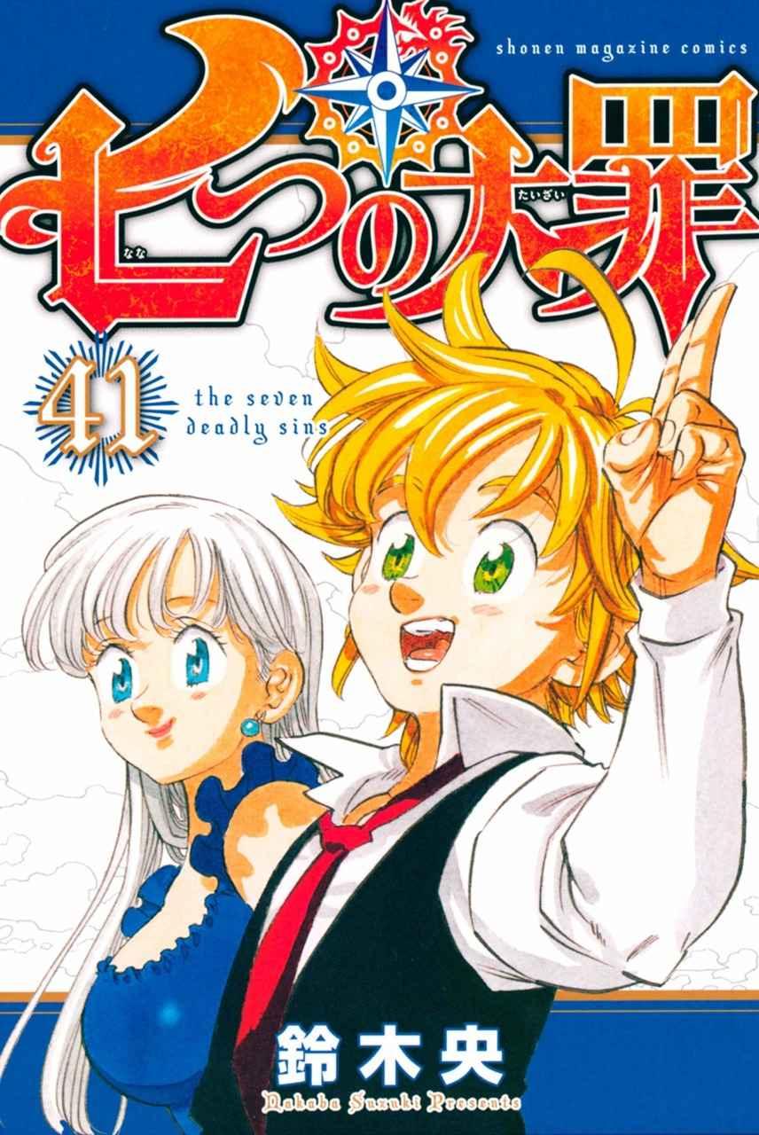 Nanatsu no Taizai supera las 37 millones de copias en circulación