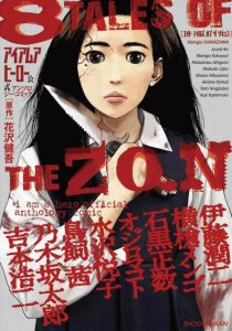 8 Tales of the ZQN [01/01] [MANGA] [MEGA-MEDIAFIRE] [PDF]