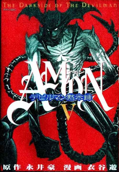 Amon the Darkside of Devilman [29/??] [MANGA] [MEGA-MEDIAFIRE] [PDF]