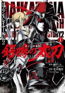 Goblin Slayer Tsubanari no Daikatana [05/??] [MANGA] [MEGA-MEDIAFIRE] [PDF]