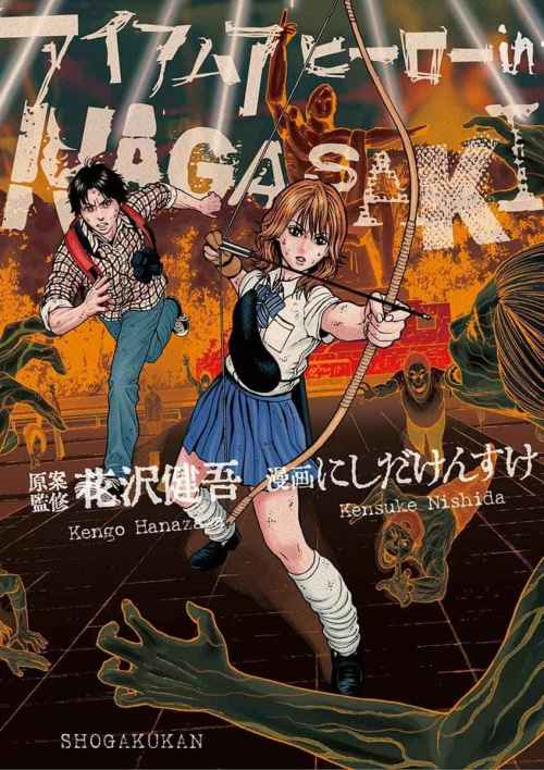 I Am a Hero in Nagasaki [01/01] [MANGA] [MEGA-MEDIAFIRE] [PDF]