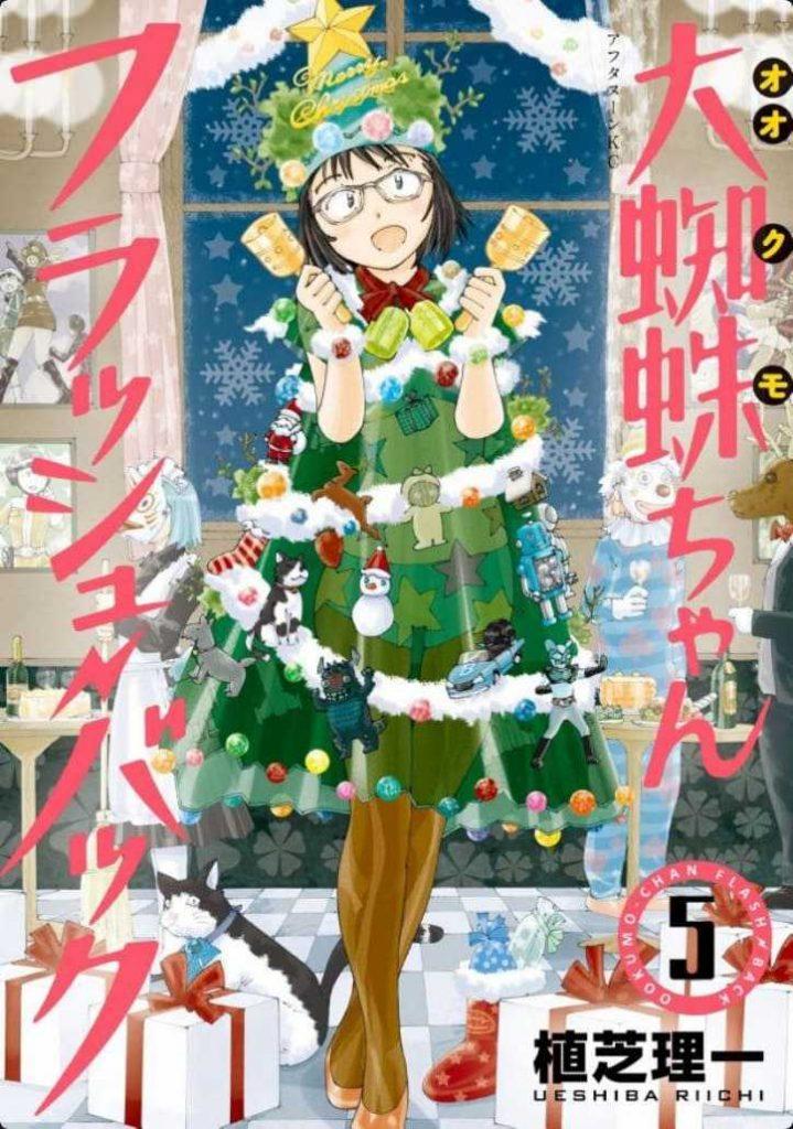 Ookumo-chan Flashback [32/??] [MANGA] [MEGA-MEDIAFIRE] [PDF]