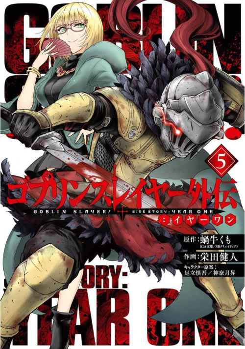 Goblin Slayer: Year One [41/??] [MANGA] [MEGA-MEDIAFIRE] [PDF]