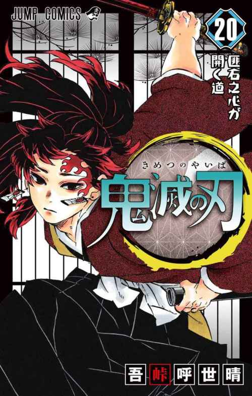 Kimetsu no Yaiba [205/205] [MANGA] [MEGA-MEDIAFIRE] [PDF]