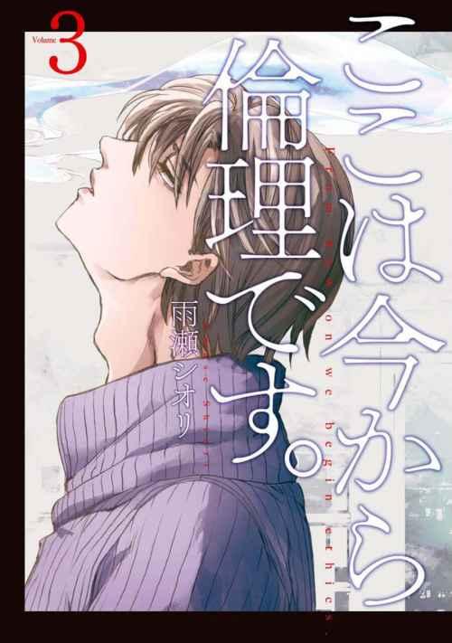 Koko wa Ima kara Rinri desu [24/??] [MANGA] [MEGA-MEDIAFIRE] [PDF]