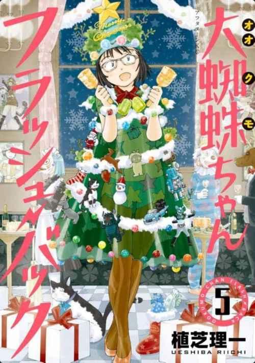 Ookumo-chan Flashback [34/34] [MANGA] [MEGA-MEDIAFIRE] [PDF]