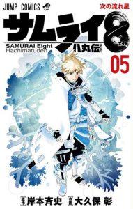 Samurai 8: Hachimaruden [43/43] [MANGA] [MEGA-MEDIAFIRE] [PDF]