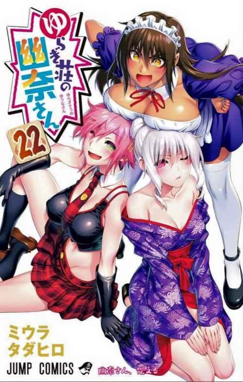 Yuragi-sou no Yuuna-san [209/209] [MANGA] [MEGA-MEDIAFIRE] [PDF]