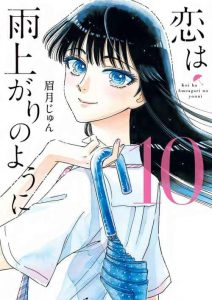 Koi wa Ameagari no You ni [10/10] [MANGA] [MEGA-MEDIAFIRE] [PDF]