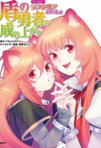 Tate no Yuusha no Nariagari Anthology – Raphtalia to issho [05/??] [MANGA] [MEGA-MEDIAFIRE] [PDF]