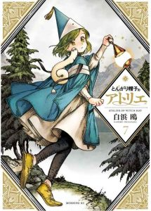 Atelier of Witch Hat [42.5/??] [MANGA] [MEGA-MEDIAFIRE] [PDF]