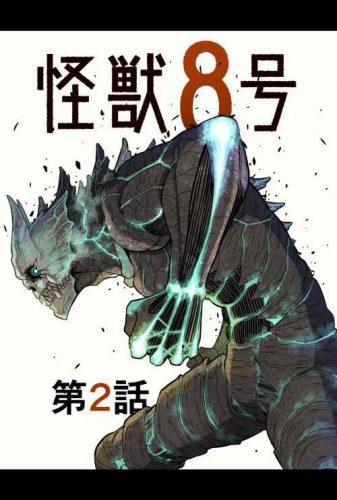 Kaiju No. 8 [17/??] [MANGA] [MEGA-MEDIAFIRE] [PDF]
